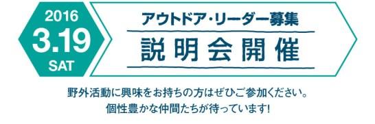 「アウトドア・リーダー募集」説明会