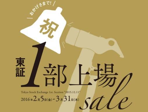 スノーピークが東証1部上場記念セールを開催