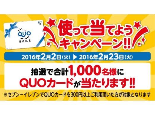 QUOカードを使って当てようキャンペーン
