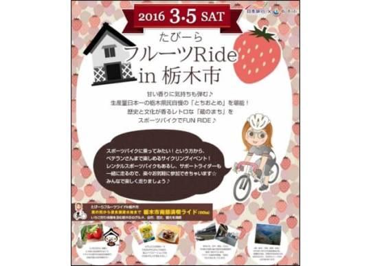 たびーらフルーツライド in 栃木市