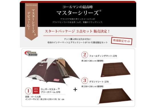 マスターシリーズ限定パッケージ - コールマンオンラインショップ