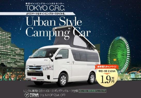 都会でも活躍する高級キャンピングカー - キャンピングカーのレンタルサービス