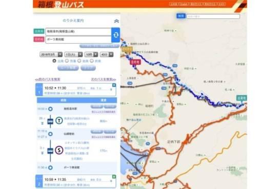 箱根登山バスまずは Web サイトでのりかえ案内サービスを開始