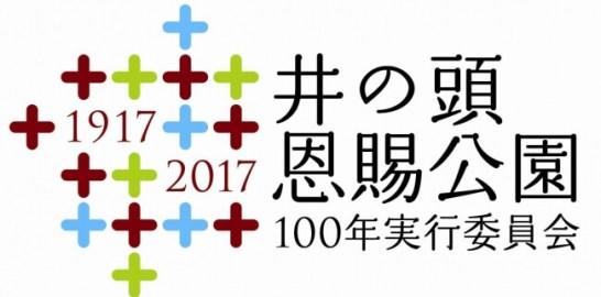 井の頭恩賜公園100周年