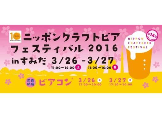 「ニッポンクラフトビアフェスティバル2016 in すみだ」