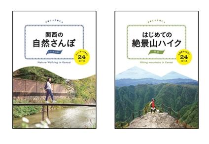 東京近郊の自然さんぽ・はじめての絶景山ハイク