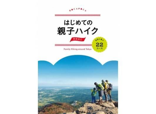 はじめての親子ハイク 関東周辺 自然と遊ぶ22コース - JTB パブリッシング