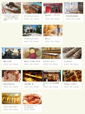 パンのフェス 2016 - 出店店舗