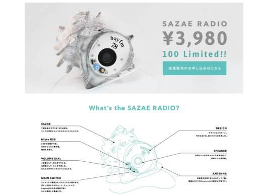 Bay FM のサザエラジオ