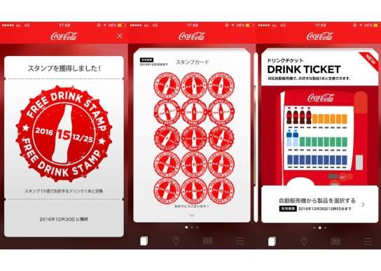 スマートフォンアプリ Coke ON - 日本コカ・コーラ