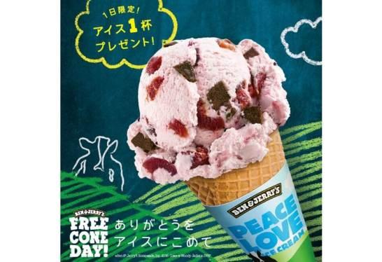 ベン&ジェリーズ 4月12日(火) フリーコーンデー開催 - アイスクリームが1日無料
