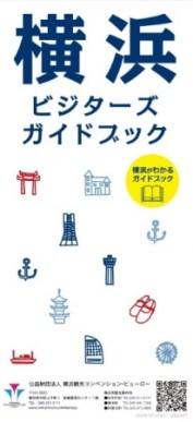 横浜ビジターズガイド ブック版