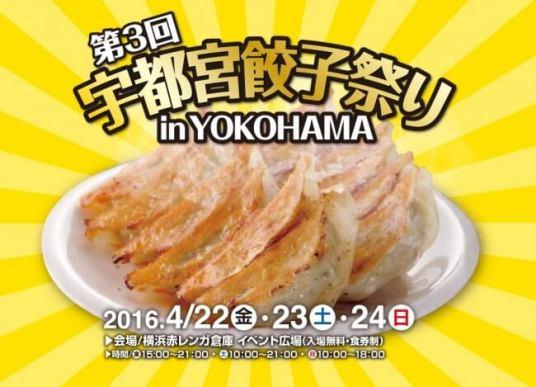 第3回 宇都宮餃子祭り in YOKOHAMA