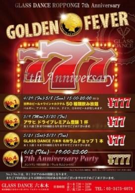 『グラスダンス六本木』7周年イベント「ゴールデンフィーバー」概要