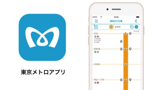 電車の現在位置が表示可能に - 東京メトロモバイルアプリ