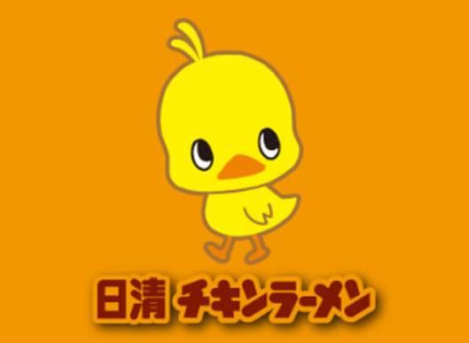 日清チキンラーメン - アウトドアグッズプレゼントを実施中