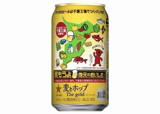 サッポロ 麦とホップ The gold 「サッポロビールは千葉工場でつくっています缶」