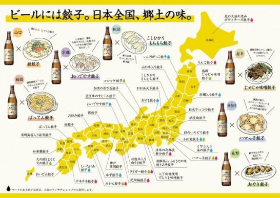 47都道府県の一番搾り×日本全国ご当地餃子