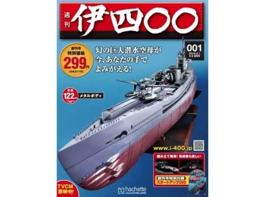 『週刊 伊四〇〇』 先行予約販売開始『週刊 伊四〇〇』 先行予約販売開始