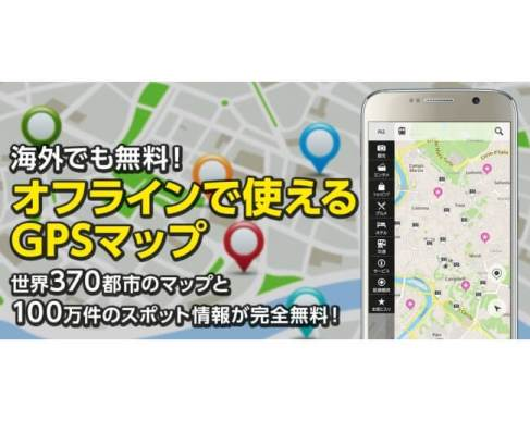 「HowTravel」(Android)