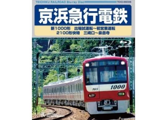 『鉄道カラオケ』が JOYSOUND に登場 - まずは京浜急行電鉄
