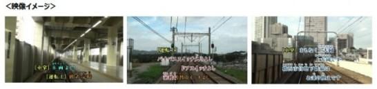 鉄道カラオケ - 映像イメージ