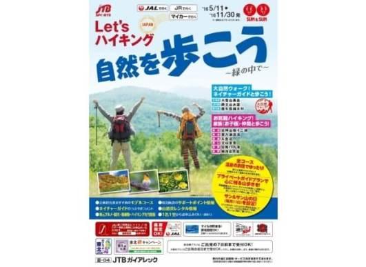 Let'sハイキング 自然を歩こう - JTBサン&サン