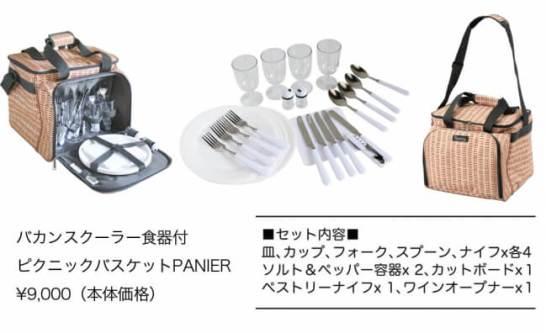 バカンスクーラー食器付きピクニックバスケットPANIER