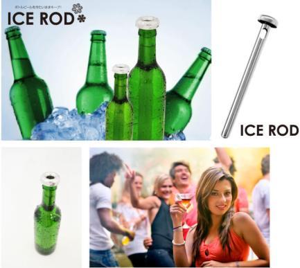 ボトルビール用アイスロッド - グリーンハウス