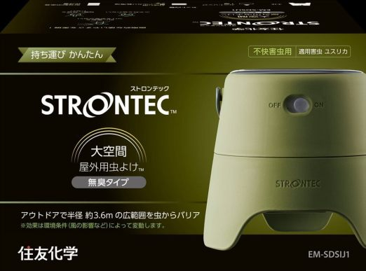STRONTEC(ストロンテック)大空間屋外用虫よけ