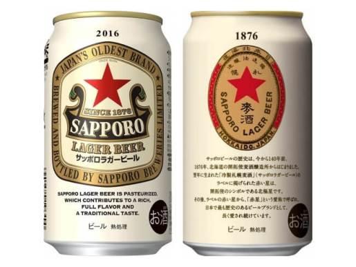 「サッポロラガービール」特別缶で数量限定発売