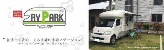 昨年開催の「東京キャンピングカーショー2015」