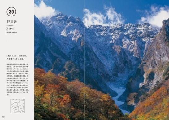 「魔の山」という異名は、人を魅了している証。/谷川岳(新潟県・群馬県)