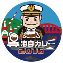 海自カレーフェア - 2016 ロゴ