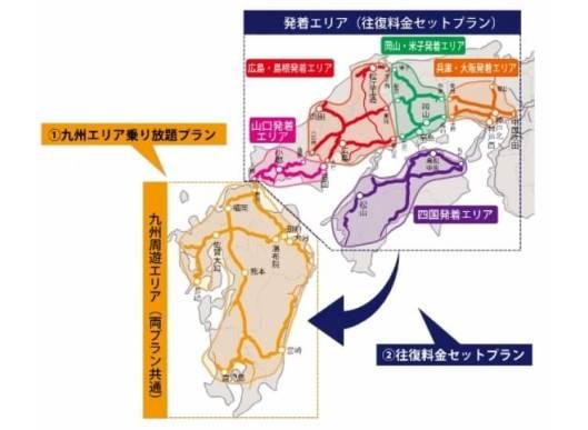 九州観光ドライブパス - NEXCO 西日本