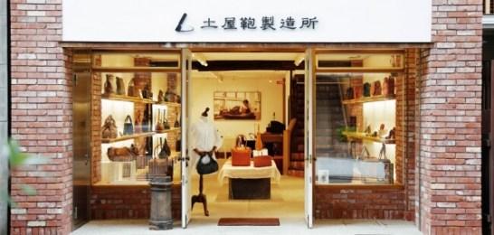 土屋鞄製造所 京都店