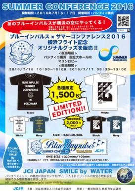 横浜フライト記念 オリジナルグッズ販売