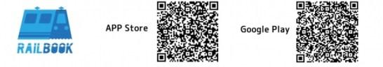 レールブックアプリ(無料)