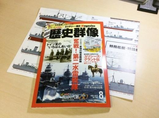 歴史群像8月号  定価:本体1000円+税  発売日:2016年7月6日(水)  判型:B5/184ページ