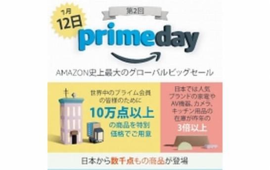 プライムデー 2016 - Amazon.co.jp