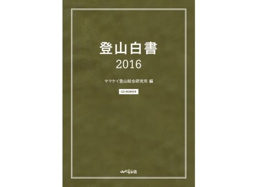登山白書 2016 本創刊 - 山と渓谷社