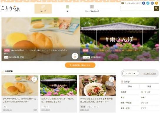 <ことりっぷ公式WEBサイトTOPページ>