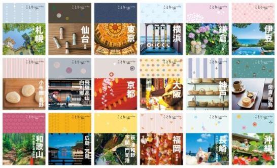 「ことりっぷ」シリーズの国内版18点を全面改訂 - 昭文社