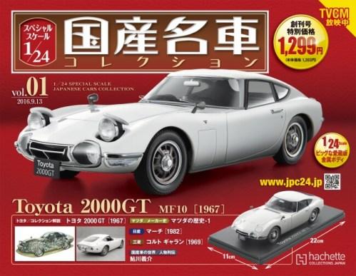 国産名車コレクション スペシャルスケール1/24 - アシェット・コレクションズ・ジャパン