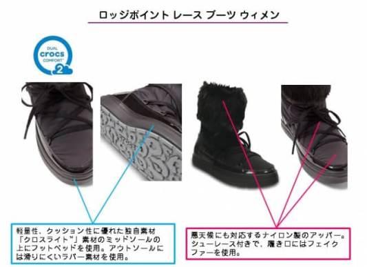 ブーツ コレクション - クロックス・ジャパン
