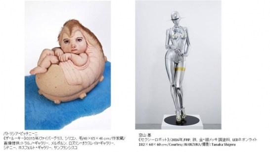 パトリシア・ピッチニーニ / セクシーロボット