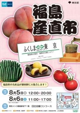 福島産直市PRポスター