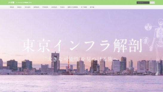 東京インフラ解剖 - 新装オープン(ドボ博)