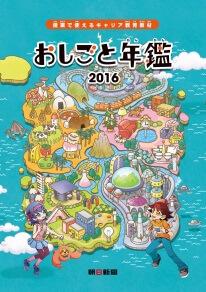 「おしごと年鑑 2016」の表紙
