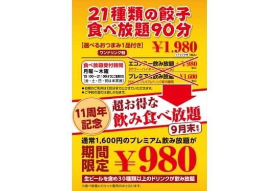 餃子専門店「餃々(チャオチャオ)錦糸町店」11周年記念企画